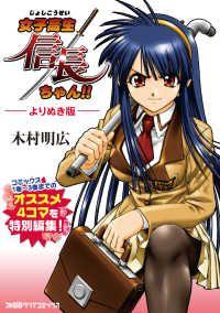 紀伊國屋書店BookWebで買える「女子高生信長ちゃん!! よりぬき版」の画像です。価格は108円になります。