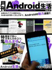 紀伊國屋書店BookWebで買える「月刊Android生活 Vol.5 簡単で早い文字入力のコツ、教えます!」の画像です。価格は86円になります。