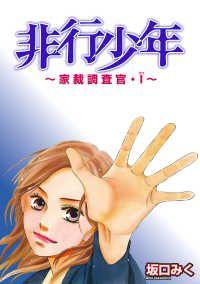 紀伊國屋書店BookWebで買える「非行少年 ?家裁調査官・I?」の画像です。価格は540円になります。