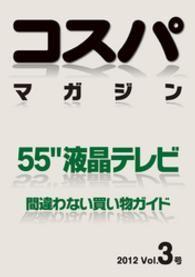 コスパマガジン 55″液晶テレビ 間違わない買い物ガイド …