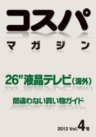 コスパマガジン 26″液晶テレビ(海外) 間違わない買い物…