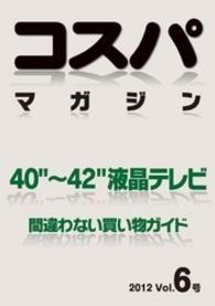 コスパマガジン 40″~42″液晶テレビ 間違わない買い物…