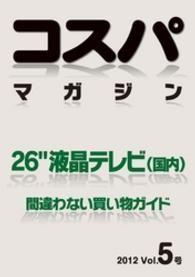 コスパマガジン 26″液晶テレビ(国内) 間違わない買い物…