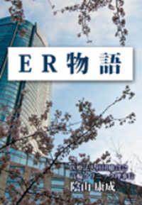 ER物語/陰山康成 Kinoppy電子書籍ランキング