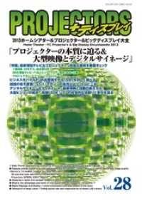 PROJECTORS Vol.28/村瀬孝矢,たちばな右近 Kinoppy電子書籍