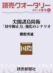 紀伊國屋書店BookWebで買える「読売クオータリー・尖閣諸島防衛 「対中抑止力」強化のシナリオ」の画像です。価格は216円になります。