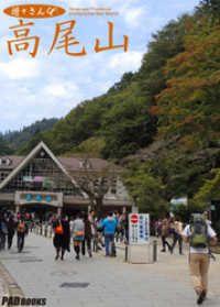 遊々さんぽ 「高尾山」 Kinoppy電子書籍ランキング