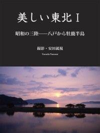 美しい東北 1 ― 昭和の三陸――八戸から牡鹿半島 Kinoppy電子書籍ランキング