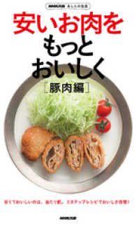 NHK出版 あしたの生活 安いお肉をもっとおいしく[豚肉編] Kinoppy電子書籍ランキング