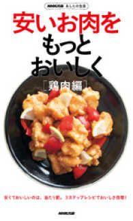 紀伊國屋書店BookWebで買える「NHK出版 あしたの生活 安いお肉をもっとおいしく「鶏肉編]」の画像です。価格は174円になります。