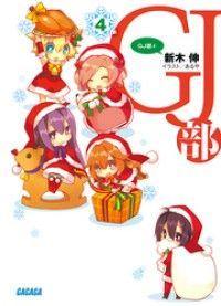 紀伊國屋書店BookWebで買える「GJ部4(イラスト簡略版)」の画像です。価格は324円になります。