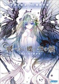 紀伊國屋書店BookWebで買える「飛べない蝶と空の鯱 ?たゆたう島の郵便箱?(イラスト簡略版)」の画像です。価格は324円になります。