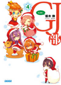 紀伊國屋書店BookWebで買える「GJ部4」の画像です。価格は615円になります。