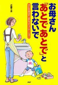 お母さん「あとであとで」と言わないで ― 子どもを伸ばす上手なコミュニケーション Kinoppy電子書籍ランキング