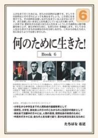 紀伊國屋書店BookWebで買える「何のために生きた!Book6」の画像です。価格は356円になります。