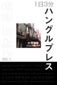 紀伊國屋書店BookWebで買える「1日3分ハングルプレス VOLUME.1」の画像です。価格は102円になります。