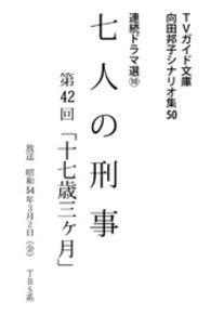 紀伊國屋書店BookWebで買える「七人の刑事」の画像です。価格は108円になります。