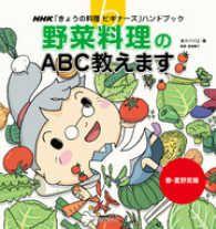 紀伊國屋書店BookWebで買える「野菜料理のABC教えます 春・夏野菜編」の画像です。価格は257円になります。