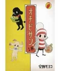 オチビサン ― 1巻 Kinoppy電子書籍ランキング