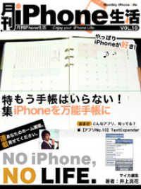 月刊iPhone生活 Vol.10 もう手帳はいらない! ― iPhoneを万能手帳に