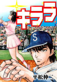 紀伊國屋書店BookWebで買える「キララ」の画像です。価格は432円になります。