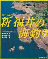 空から見た 新 福井の海釣り Kinoppy電子書籍ランキング