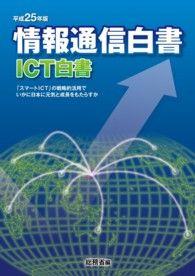 平成25年版 情報通信白書/総務省 Kinoppy電子書籍
