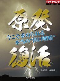 紀伊國屋書店BookWebで買える「原発復活 — (週刊ダイヤモンド特集BOOKS Vol.23)」の画像です。価格は108円になります。