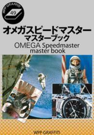 オメガスピードマスター マスターブック Kinoppy電子書籍ランキング