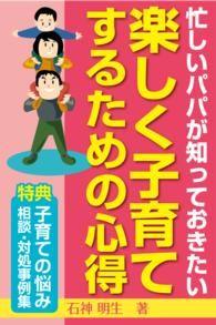 忙しいパパが知っておきたい楽しく子育てするための心得 Kinoppy電子書籍ランキング