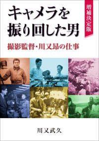 キャメラを振り回した男 撮影監督・川又昻の仕事〈増補決定版〉 Kinoppy電子書籍ランキング