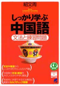 しっかり学ぶ中国語(CDなしバージョン) Kinoppy電子書籍ランキング
