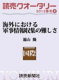紀伊國屋書店BookWebで買える「読売クオータリー選集2013年春号4・海外における軍事情報収集の難しさ — インテリジェンスの現場から 福山隆・著」の画像です。価格は216円になります。