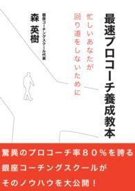 紀伊國屋書店BookWebで買える「最速プロコーチ養成教本忙しいあなたが回り道をしないために」の画像です。価格は432円になります。