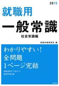 就職用 一般常識 社会常識編 Kinoppy電子書籍ランキング