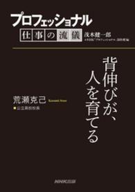 紀伊國屋書店BookWebで買える「プロフェッショナル 仕事の流儀 荒瀬克己  公立高校校長 背伸びが、人を育てる」の画像です。価格は174円になります。