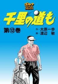 紀伊國屋書店BookWebで買える「千里の道も(12)」の画像です。価格は463円になります。