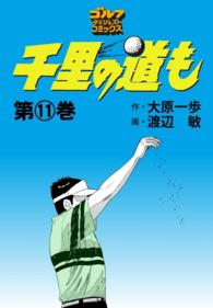 紀伊國屋書店BookWebで買える「千里の道も(11)」の画像です。価格は463円になります。
