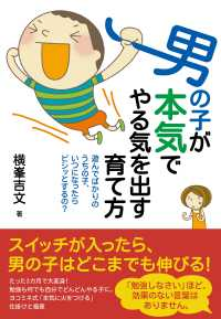 男の子が本気でやる気を出す育て方 Kinoppy電子書籍ランキング