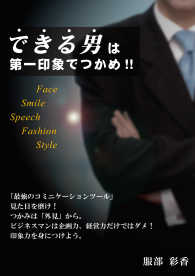 紀伊國屋書店BookWebで買える「できる男は第一印象でつかめ!!」の画像です。価格は324円になります。