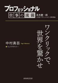 紀伊國屋書店BookWebで買える「プロフェッショナル 仕事の流儀 中村勇吾 ウェブデザイナー」の画像です。価格は174円になります。