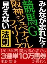 紀伊國屋書店BookWebで買える「「みんなが忘れた?秋の競馬G1勝ち馬! — 穴馬!見えない法則」Vol.20阪神ジュベナイルフ」の画像です。価格は270円になります。