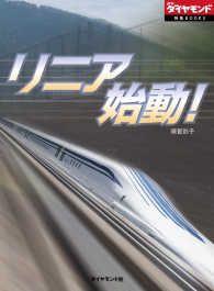 鉄道雑誌の画像