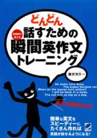 どんどん話すための瞬間英作文トレーニング(CDなしバージョン) Kinoppy電子書籍ランキング