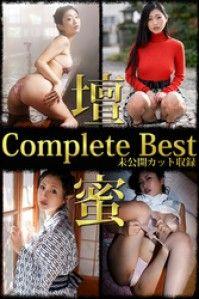 壇蜜 Complete Best 未公開カット収録 Kinoppy電子書籍ランキング