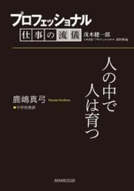 紀伊國屋書店BookWebで買える「プロフェッショナル 仕事の流儀 鹿嶋真弓  中学校教師 人の中で人は育つ」の画像です。価格は174円になります。