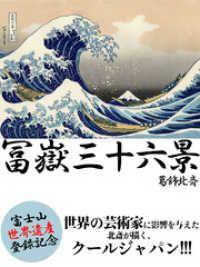 葛飾北斎 冨嶽三十六景 Kinoppy電子書籍ランキング