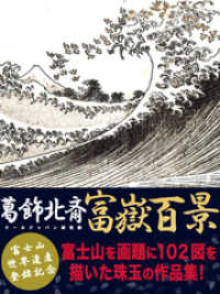 葛飾北斎 富嶽百景 Kinoppy電子書籍ランキング