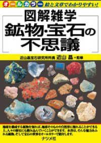 鉱物・宝石の不思議 Kinoppy電子書籍ランキング