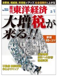 紀伊國屋書店BookWebで買える「週刊東洋経済 2014年2月1日号」の画像です。価格は600円になります。